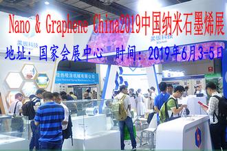 第四届中�?上海)国际纳米及石墨烯展览会暨高峰论坛