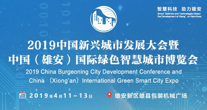 中国(雄安)国际绿色智慧城市博览会