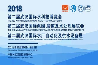 2018�W�二届武汉国际�܇阀、管道及水处理展览会