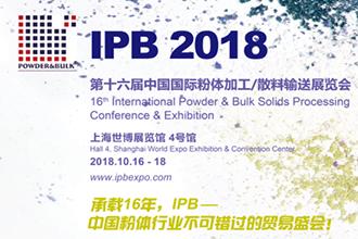 IPB 2018第十六届上海粉体展即将于十月上海世博展览馆盛大开幕