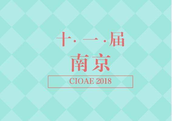 十一載春華秋實 CIOAE 2018在南京盛大開幕