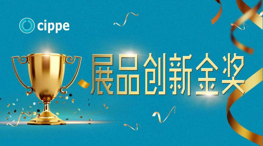 """石油""""奧斯卡""""榮耀必爭,cippe2019展品創新金獎報名啟動"""
