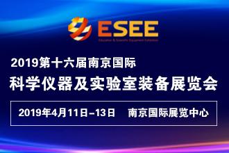 2019第十六届南京国际科学仪器及实验室装备展览会