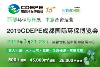 第15届CDEPE成都国际环保博览会