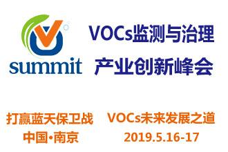 2019年手机现金棋牌国际挥发性有机化合物(VOCs)监测与治理高峰论坛