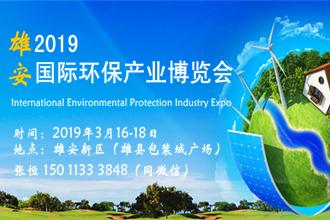 2019雄安国际环保产业博览会