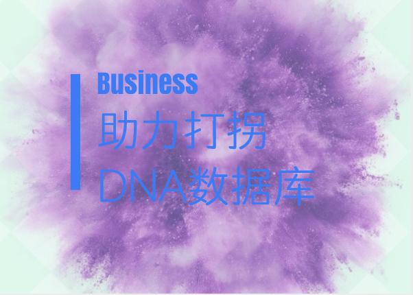 法网恢恢疏而不漏之打拐DNA数据库