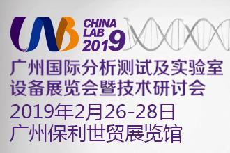 2019广州国际分析测试及实验室设备展览会暨技术研讨会