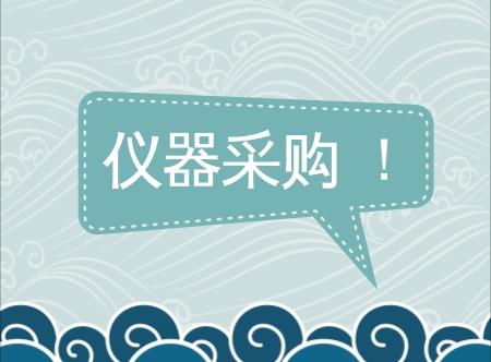 中国科学技术大学1022万采购3包生命科学仪器