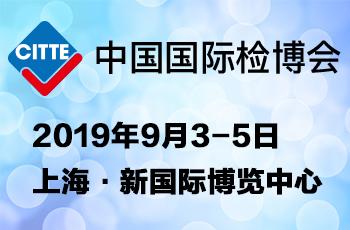 2019国际检验检测技术与装备博览会邀请函