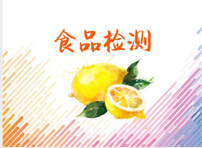 广南县市场监督管理局800万采购数十套食品检测仪器
