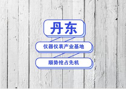 优化布局 丹东仪器仪表产业基地抢占先机