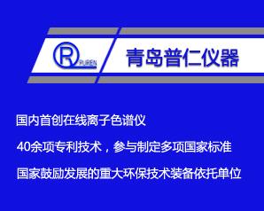 青岛普仁仪器有限公司