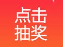2018赛默飞邀请粮油用户幸运大抽奖(100%有奖)