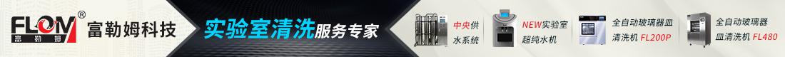 青島富勒姆科技有限公司
