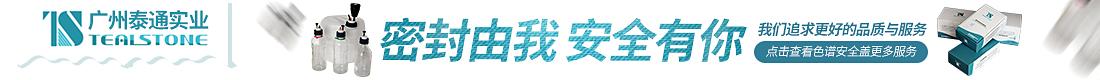 廣州泰通實業有限公司