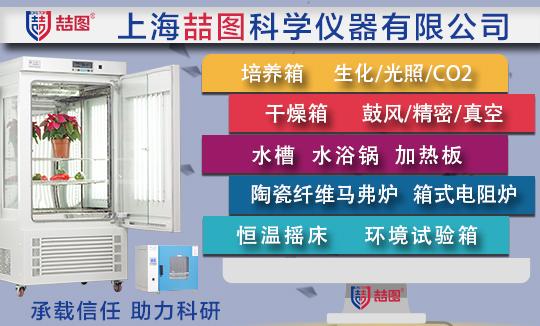 上海喆图科学仪器亚博yabo彩票