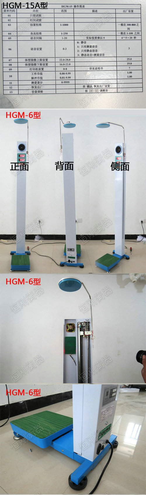 测身高和体重专用秤