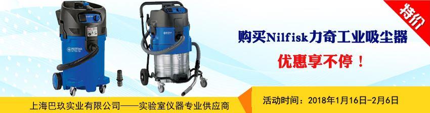 购买Nilfisk力奇工业吸尘器优惠享不停!
