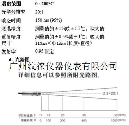 串口式红外测温仪dta-lt-02a