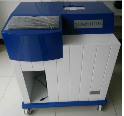 全自动微生物分析鉴定系统