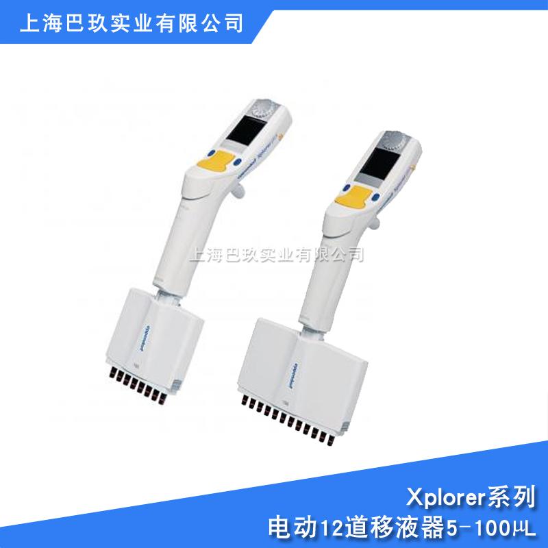 德国艾本德Xplorer12道电动移液器5-100µL