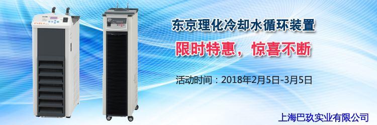 东京理化冷却水循环装置限时特惠,惊喜不断