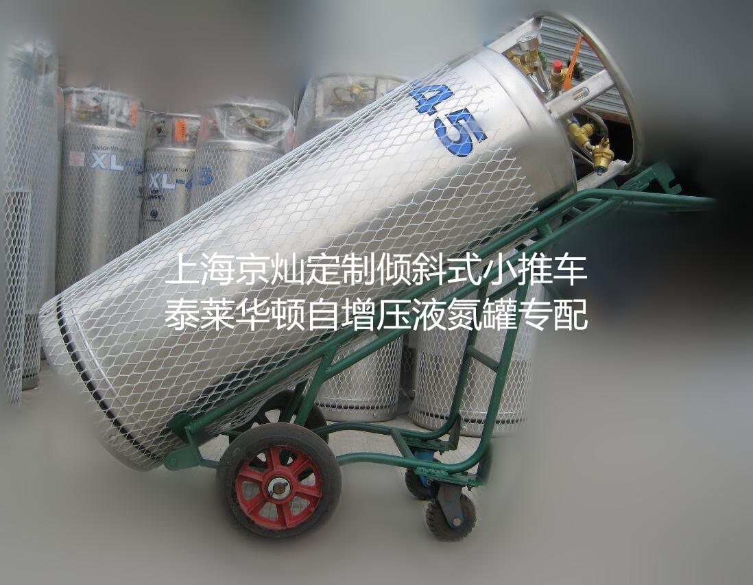 自增压液氮罐小推车