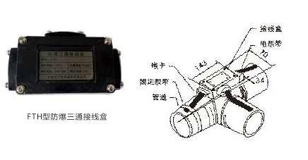 防爆三通接线盒-化工仪器网