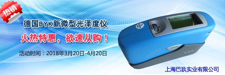 德国BYK新微型光泽度仪火热特惠,欲速从购!