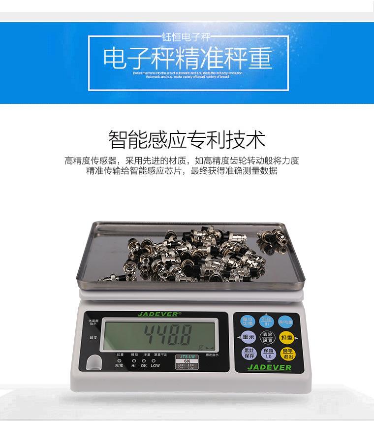 <strong>工厂零部件计数电子称工业桌秤桌秤</strong>-上海本熙