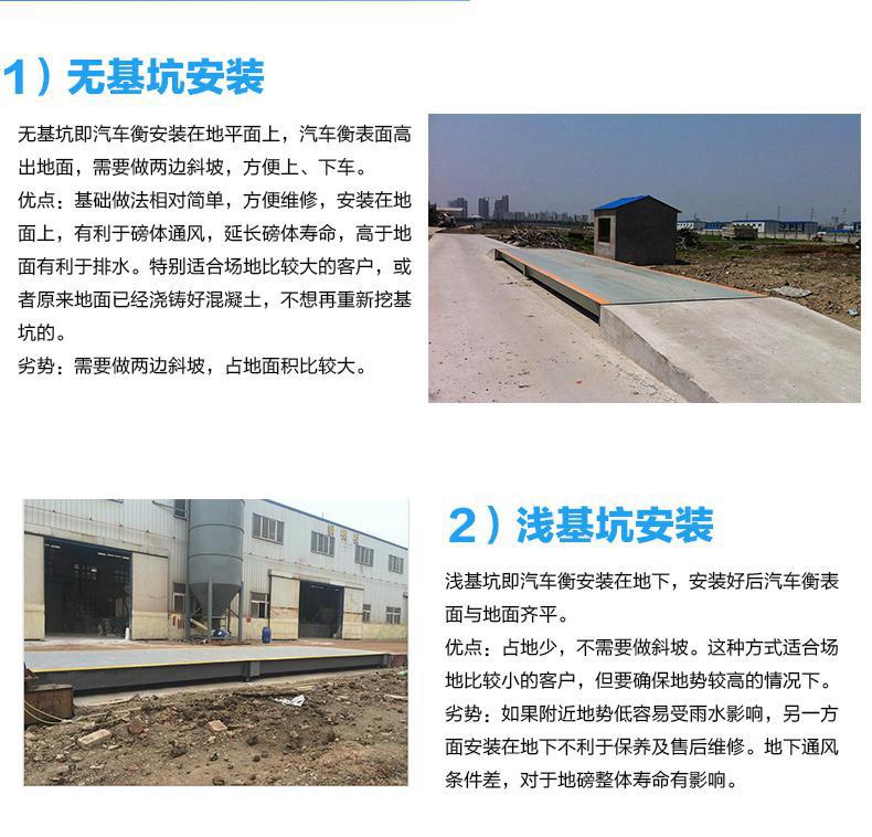 上海本熙地中衡安装-电子汽车衡基础施工