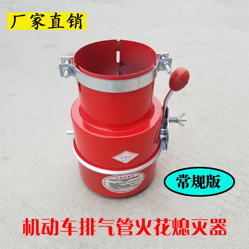 鼎威科技 汽车排气管阻火器 消防器材   产品信息 名称: 汽车防火罩