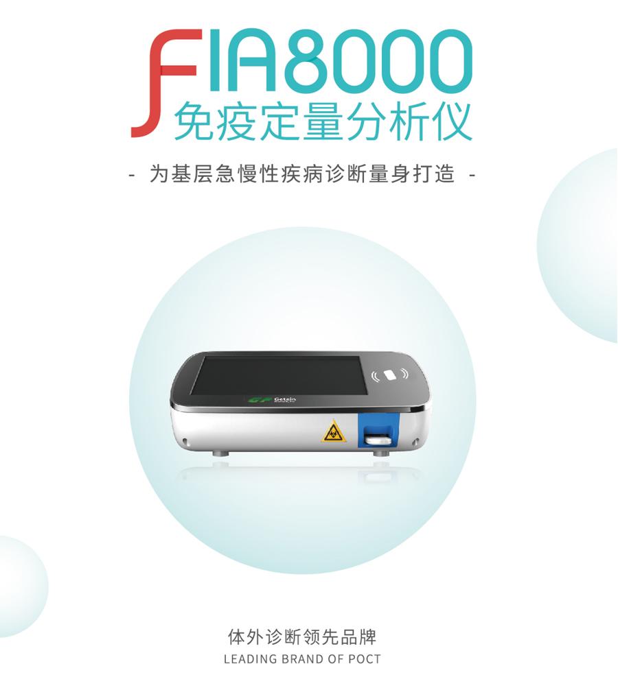 基蛋 Poct 免疫定量分析仪 FIA8000产品图片