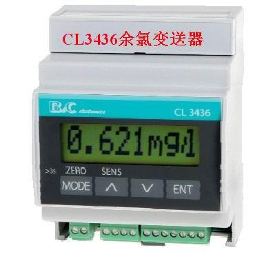 CL3436余氯变送器