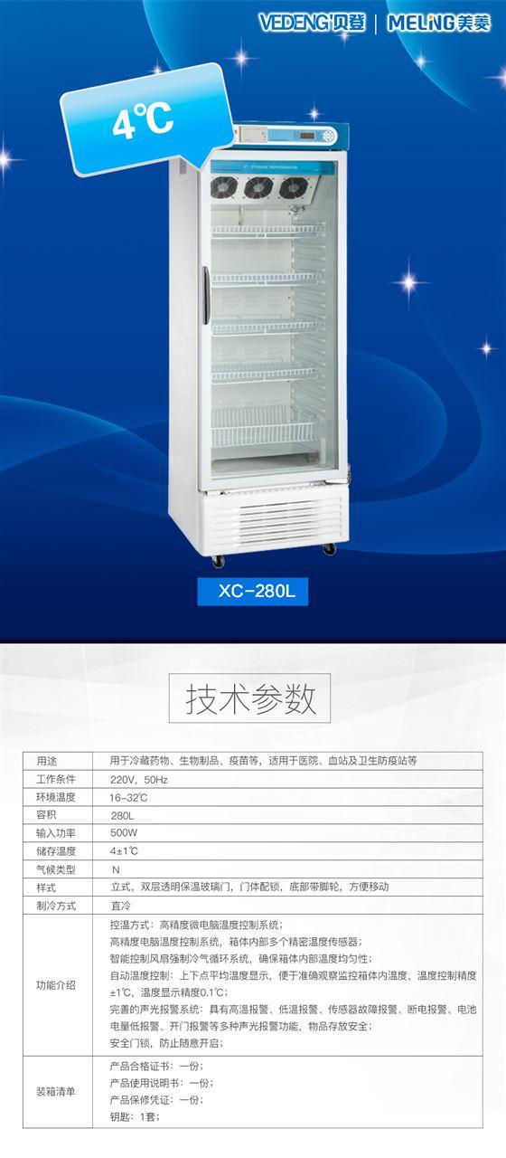 中科美菱 4℃血液保存箱XC-280L产品介绍