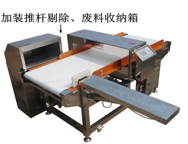 带剔除食品金属检测机