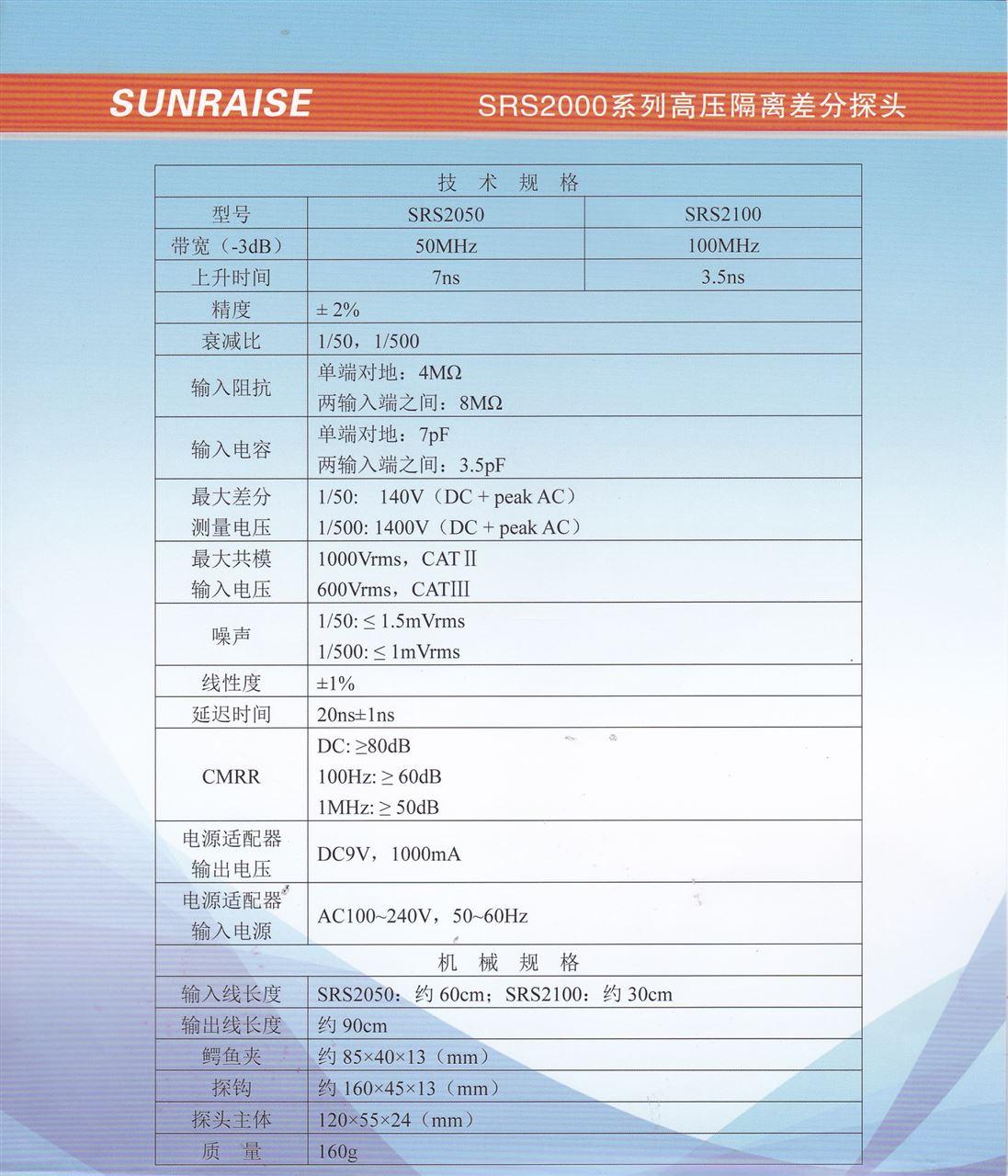 应用场合类似泰克差分探头P5205A|Sunraise探头-南京桑润斯电子科技有限公司