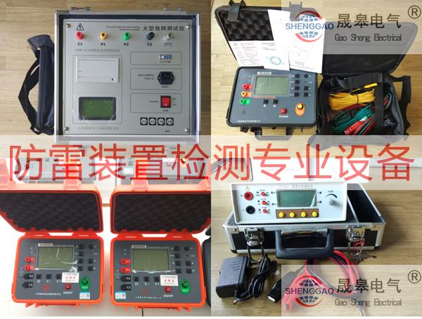 防雷装置检测专业设备|防雷检测仪器设备