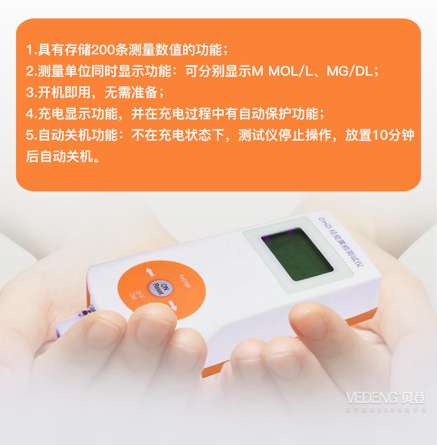 道芬新生儿黄疸测试仪DHD-B产品介绍