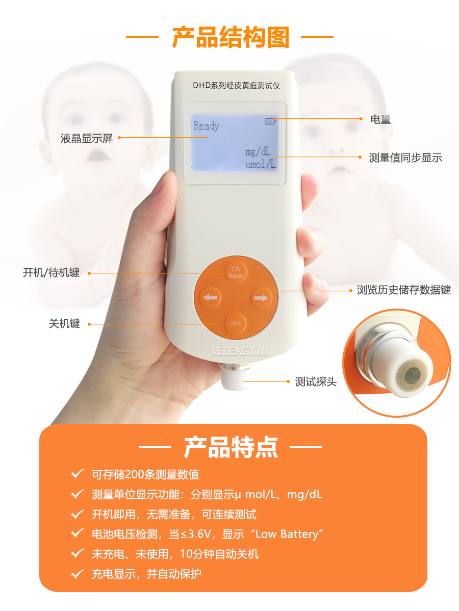<strong><strong><strong>道芬新生儿黄疸测试仪</strong></strong></strong>DHD-B产品结构和特点