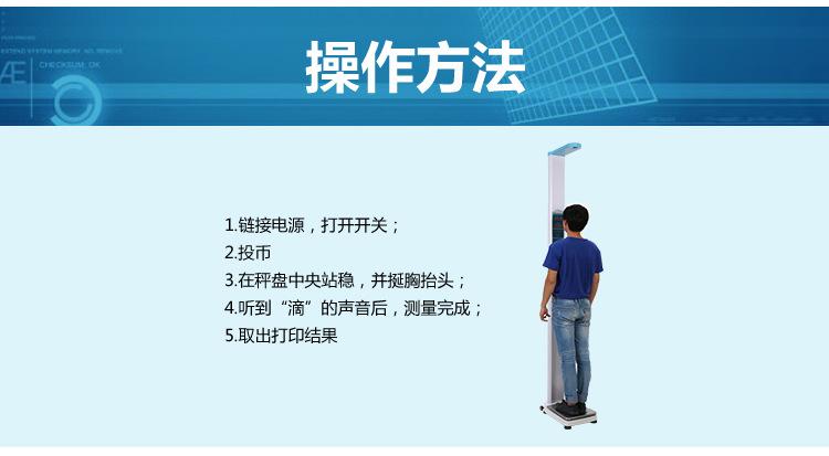 超声波身高人体秤