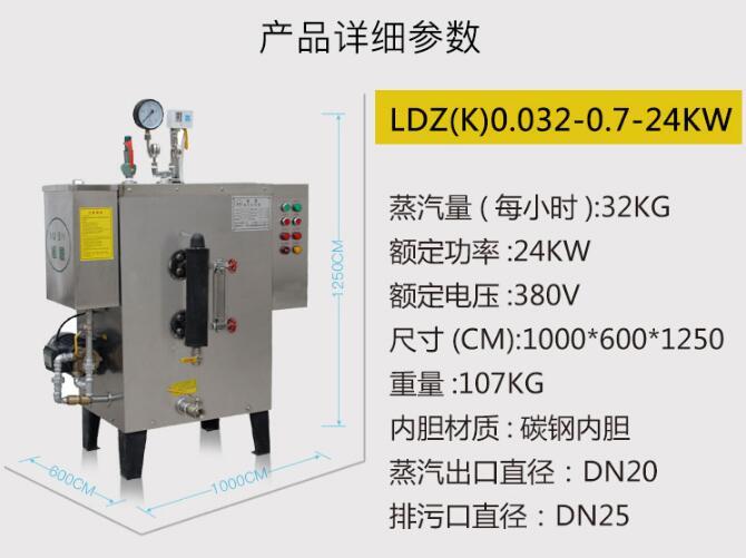 2,电蒸汽发生器漏电保护功能:控制系统检测到电热元件漏电后,将自动