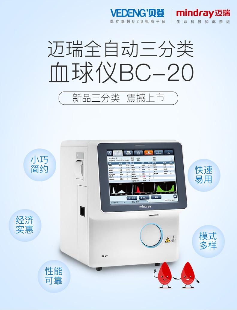 <strong>迈瑞全自动三分类血液分析仪</strong>新品三分类 震撼上市