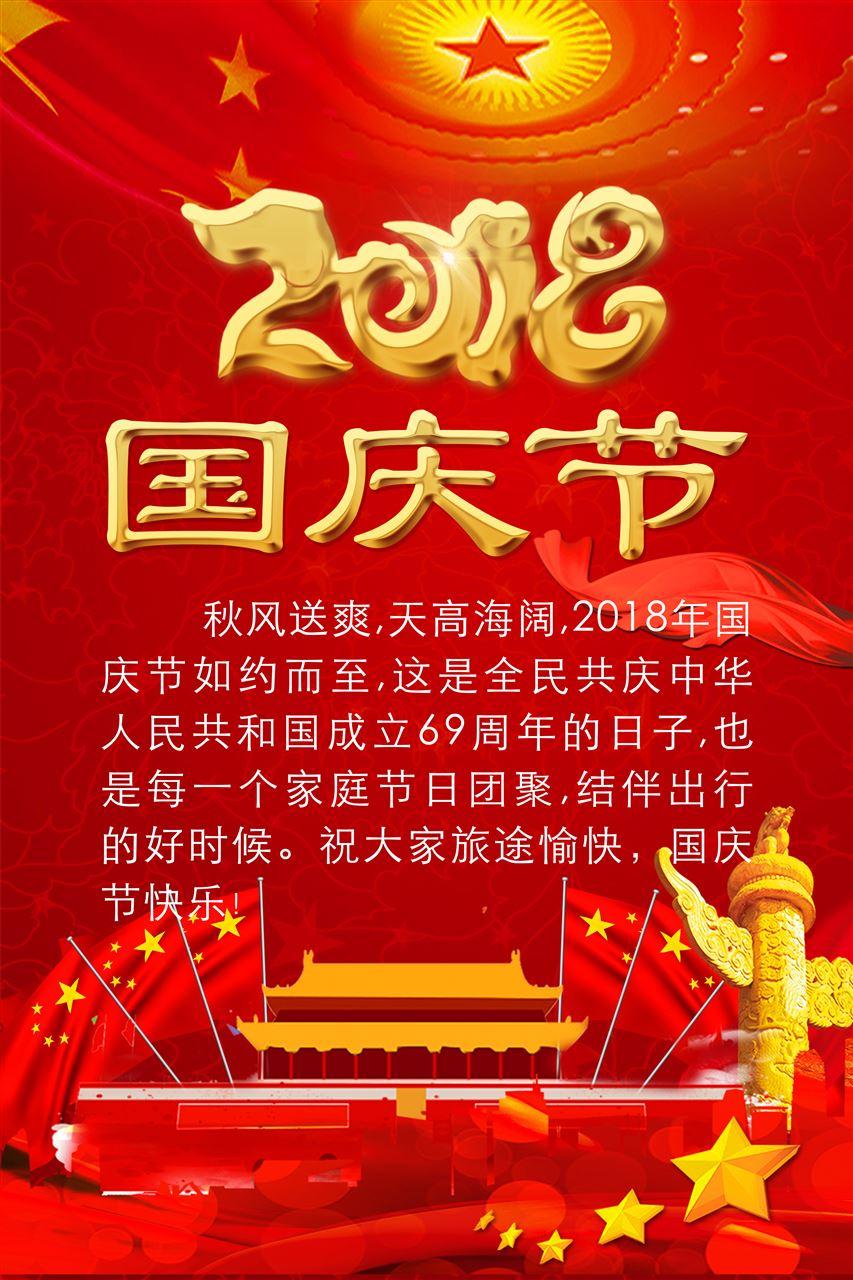 连华科技祝您:国庆节快乐!
