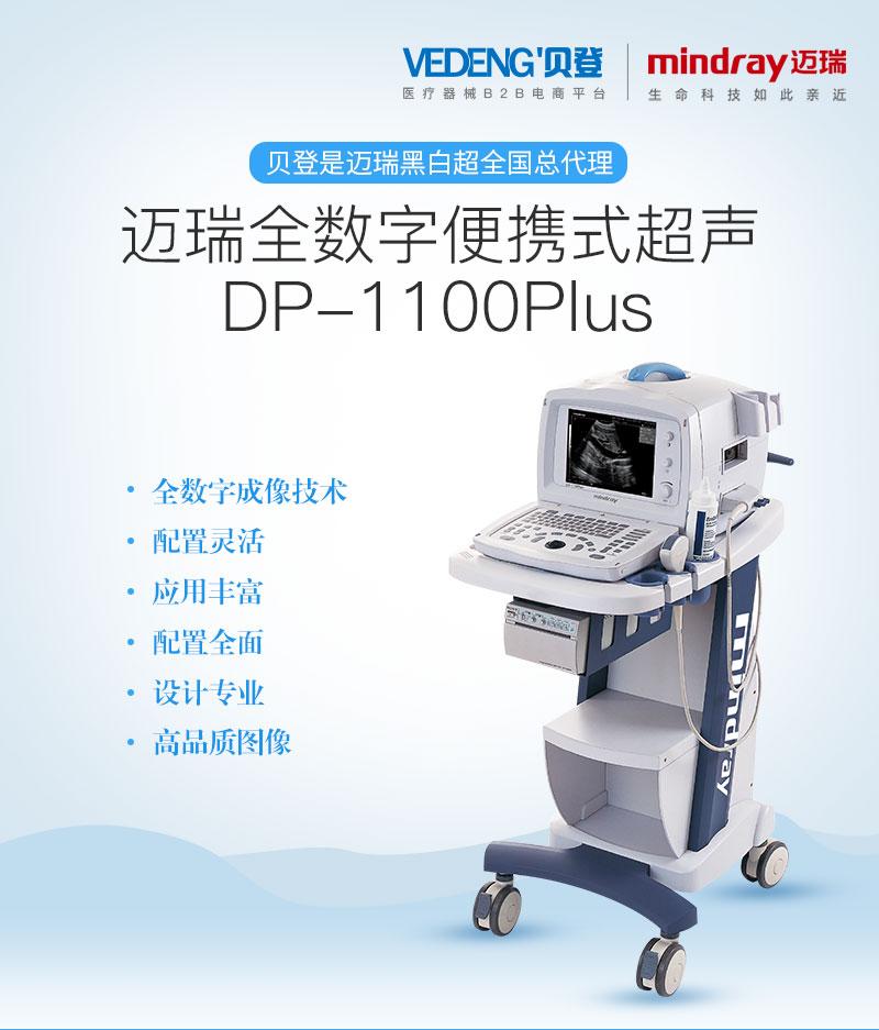 <strong>迈瑞Mindray便携式黑白超声仪DP-1100Plus</strong>产品介绍