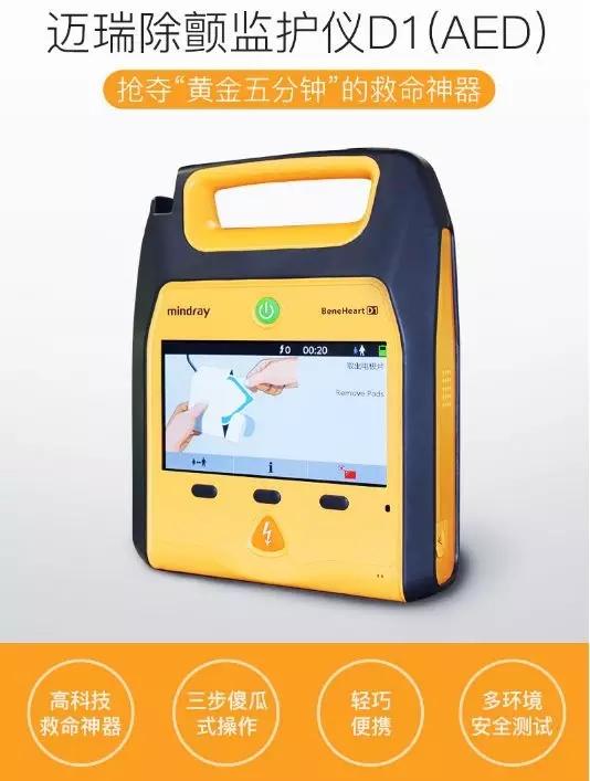 深圳迈瑞自动体外除颤仪AED BeneHeart D1优点