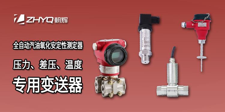 全自动汽油氧化安定性测定器专用温度变送器