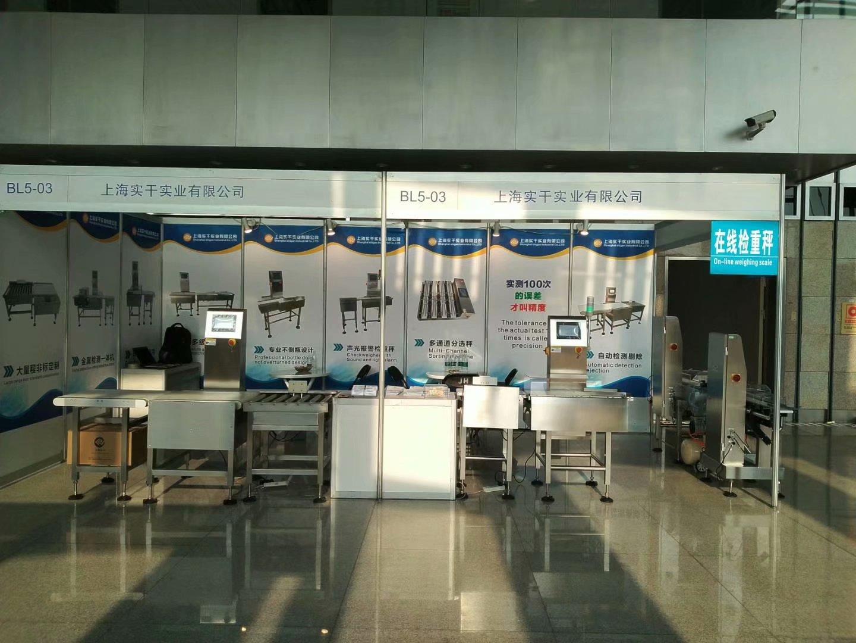 制药机械博览会