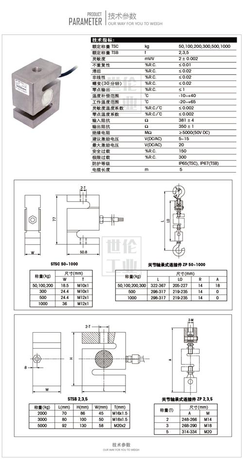 TSB-2T称重传感器